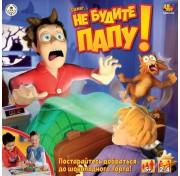 Настольная игра Тише, не будите спящего папу 70602.006 Goliath